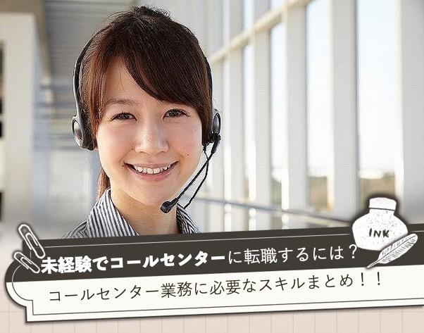 未経験でコールセンターに転職するには? コールセンター業務に必要なスキルまとめ!!