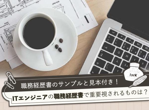 職務経歴書のサンプルと見本付き! ITエンジニアの職務経歴書で重要視されるものは?