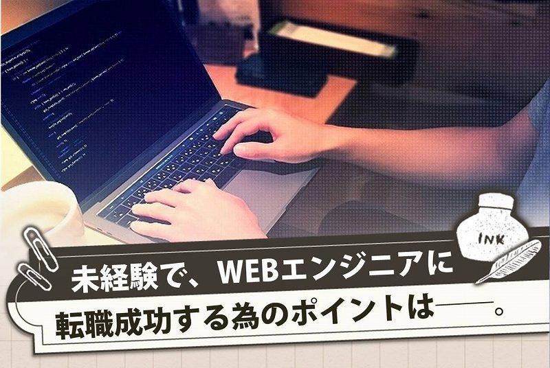 未経験で、WEBエンジニアに転職成功する為のポイントは──。