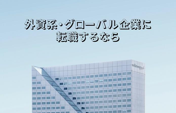 外資系・グローバル企業に転職するなら