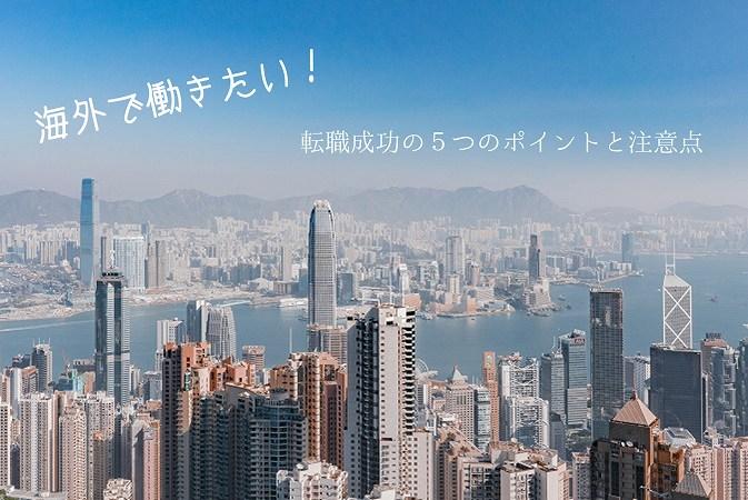 海外で働きたい!転職成功の5つのポイントと注意点
