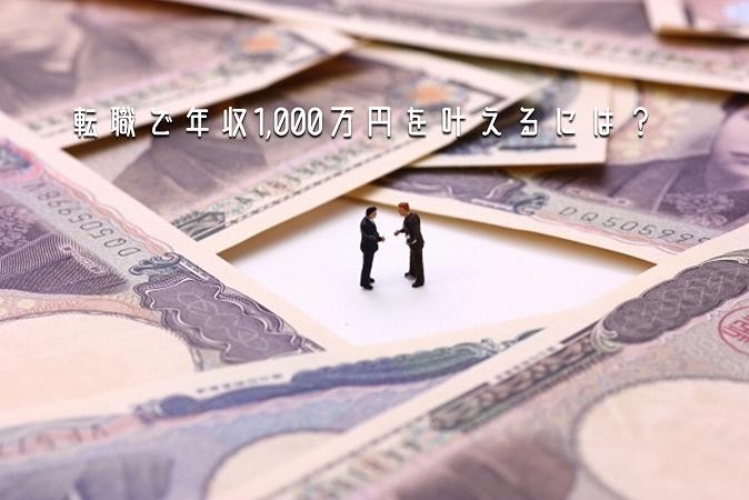 転職で年収1,000万円を叶えるには?