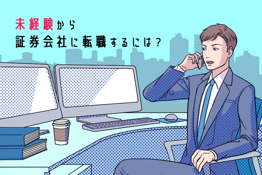 未経験から、証券会社に転職するには。