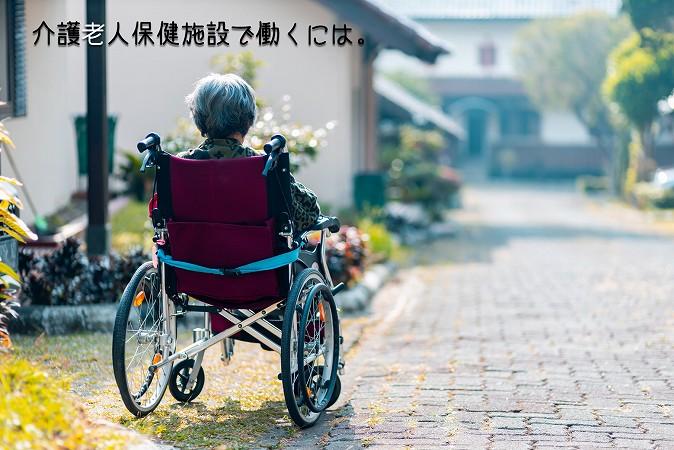 介護老人保健施設で働くには。