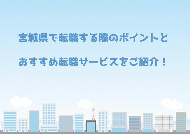 宮城県で転職する際のポイントとおすすめ転職サービスをご紹介!