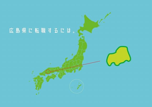 広島県に転職するには。