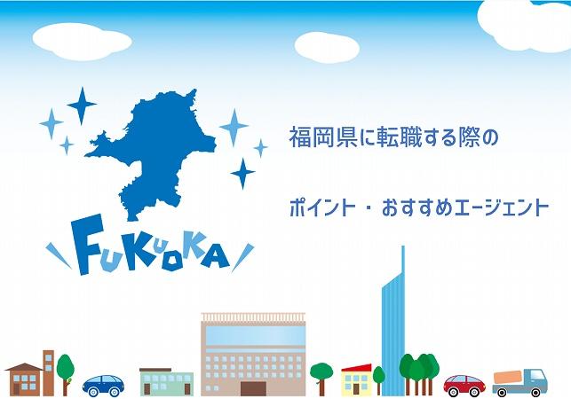 福岡県に転職する際のポイント・おすすめエージェント