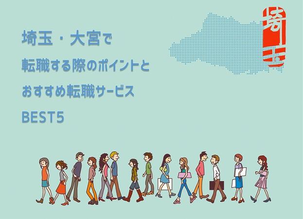 埼玉・大宮で転職する際のポイントとおすすめ転職サービスBEST5