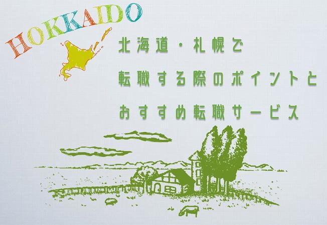 北海道・札幌で転職する際のポイントとおすすめ転職サービス