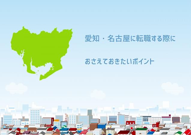 愛知・名古屋に転職する際におさえておきたいポイント