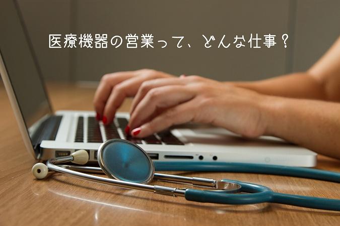 医療機器の営業って、どんな仕事?
