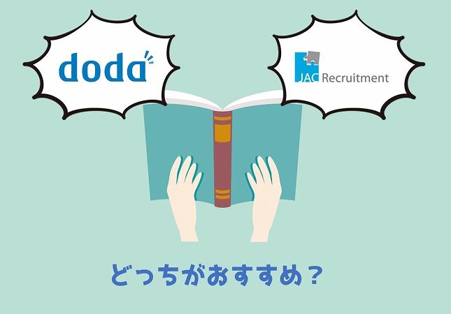 doda、JACリクルートメントどっちがおすすめ?