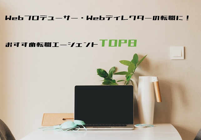 Webプロデューサー・Webディレクターの転職に!おすすめ転職エージェントTOP8