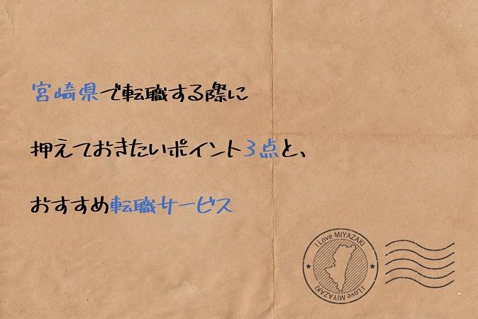 宮崎県で転職する際に押えておきたいポイント3点と、おすすめ転職サービス