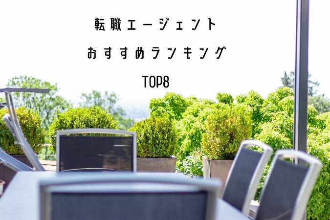 転職エージェントおすすめランキングTOP8