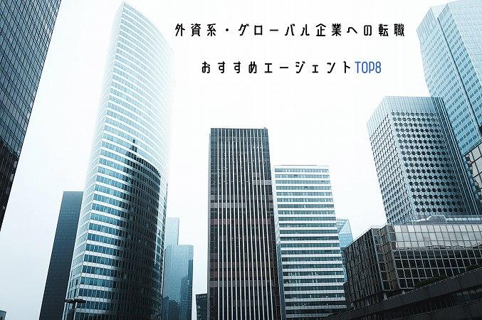 外資系・グローバル企業への転職おすすめエージェントTOP8
