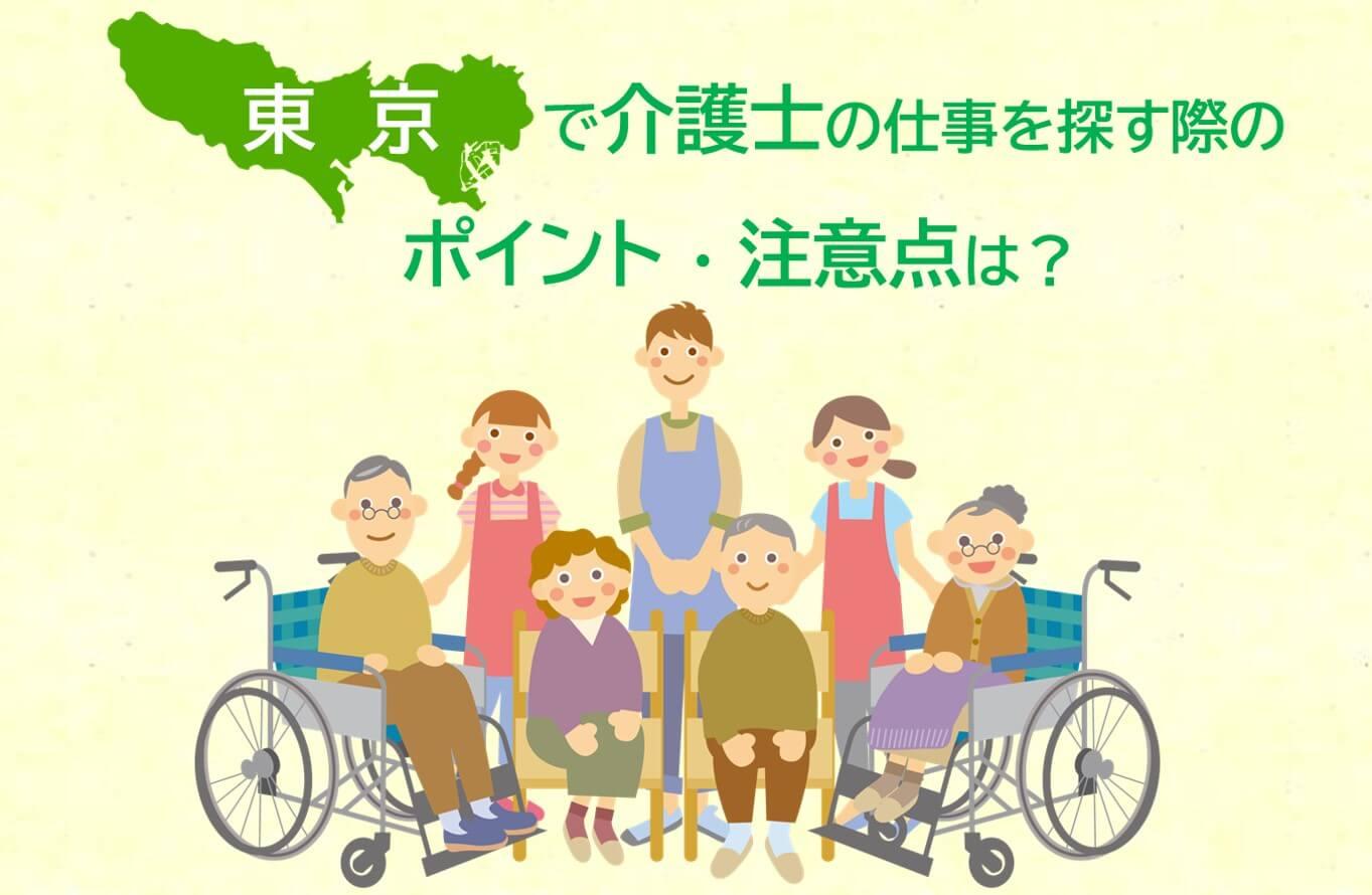 東京で介護士の仕事を探す際のポイント注意点とオススメ転職サービス
