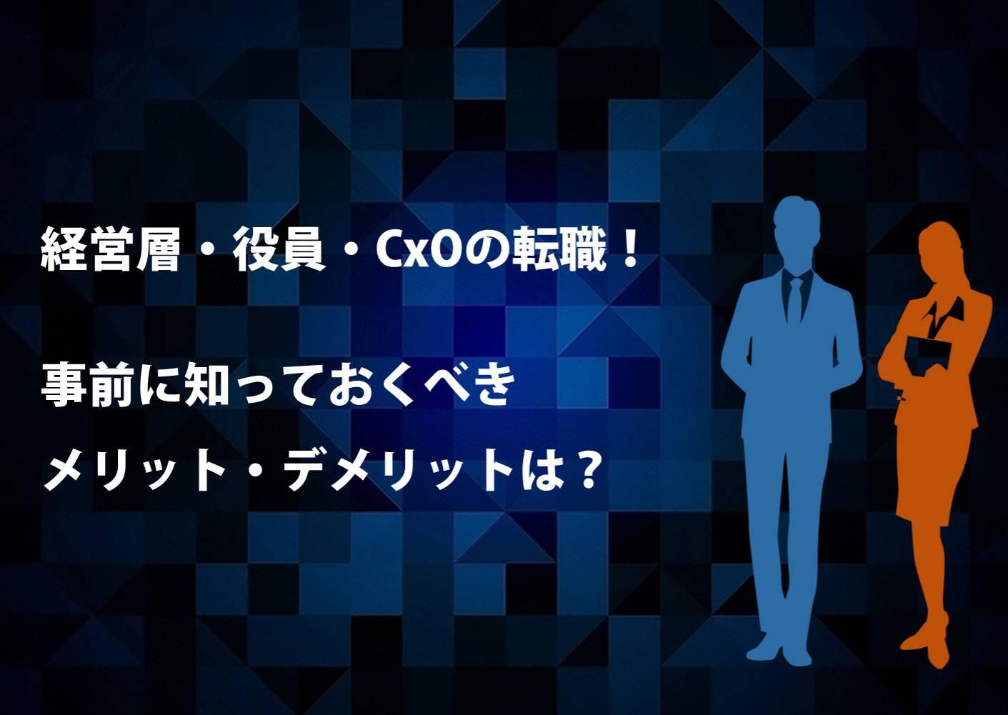 経営層・役員・CxOの転職!事前に知っておくべきメリット・デメリットは?