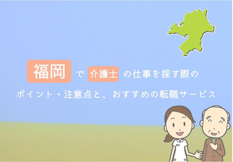 福岡で介護士の仕事を探す際のポイント注意点とオススメ転職サービス