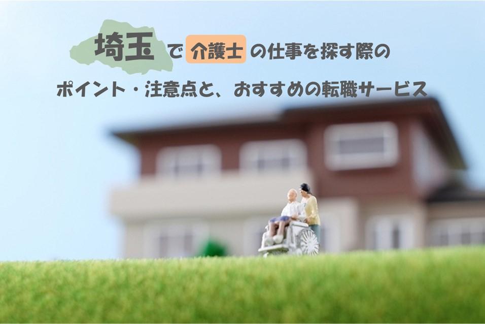 埼玉で介護士の仕事を探す際のポイント注意点とおすすめの転職サービス