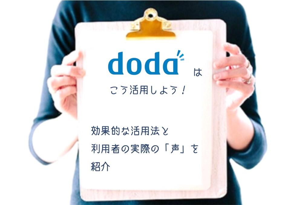 dodaはこう活用しよう!効果的な活用法と利用者の実際の「声」を紹介