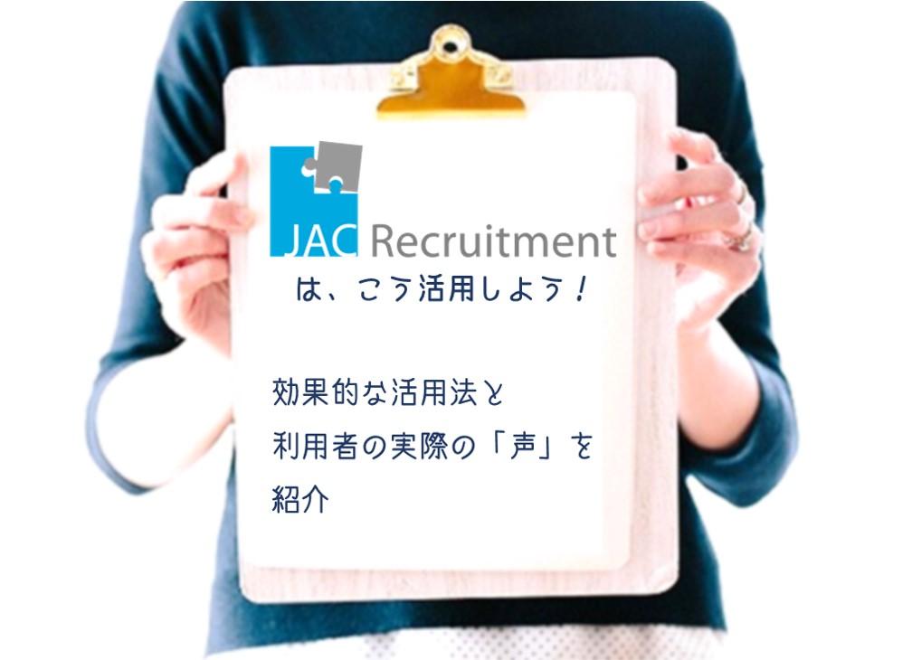 JACリクルートメントはこう活用しよう!効果的な活用法と利用者の実際の「声」を紹介