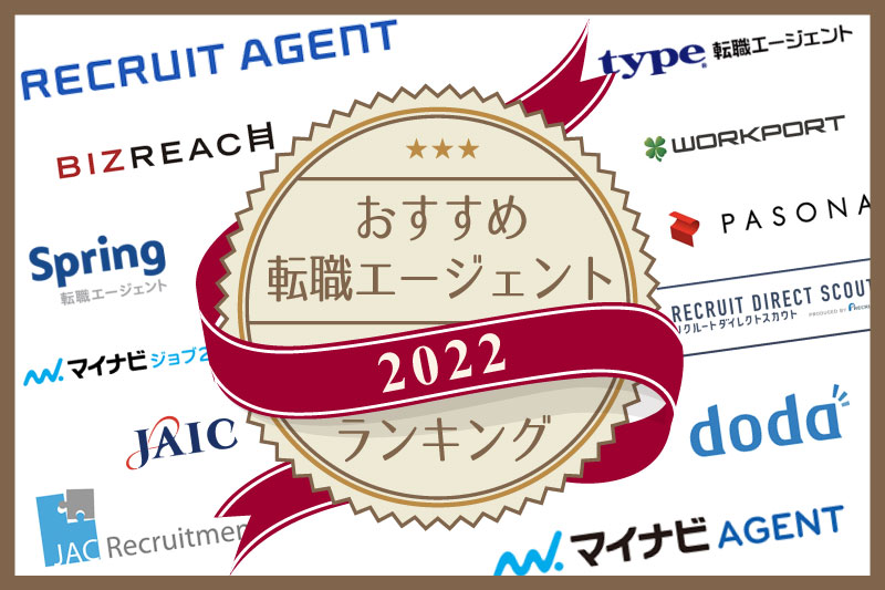 おすすめ転職エージェントランキング。2021年を転職成功の年に!