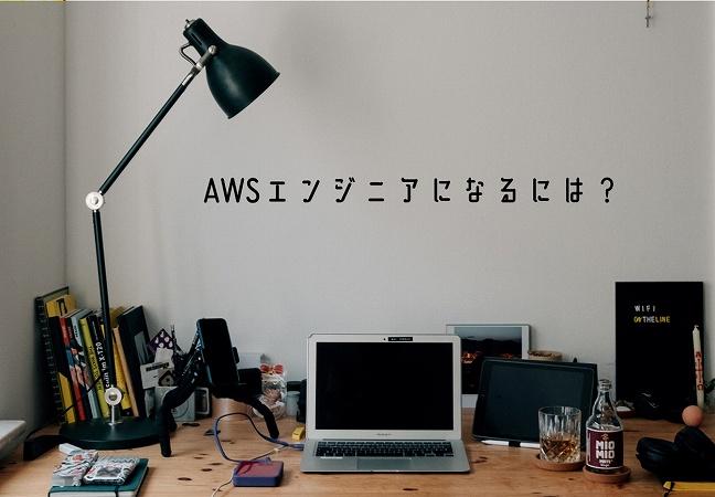 """AWSエンジニアになるには?"""