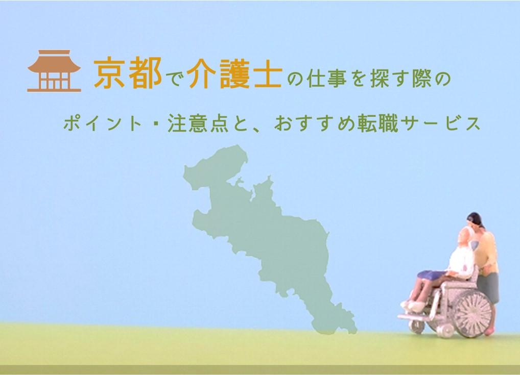 京都で介護士の仕事を探す際のポイント注意点とおすすめの転職サービス