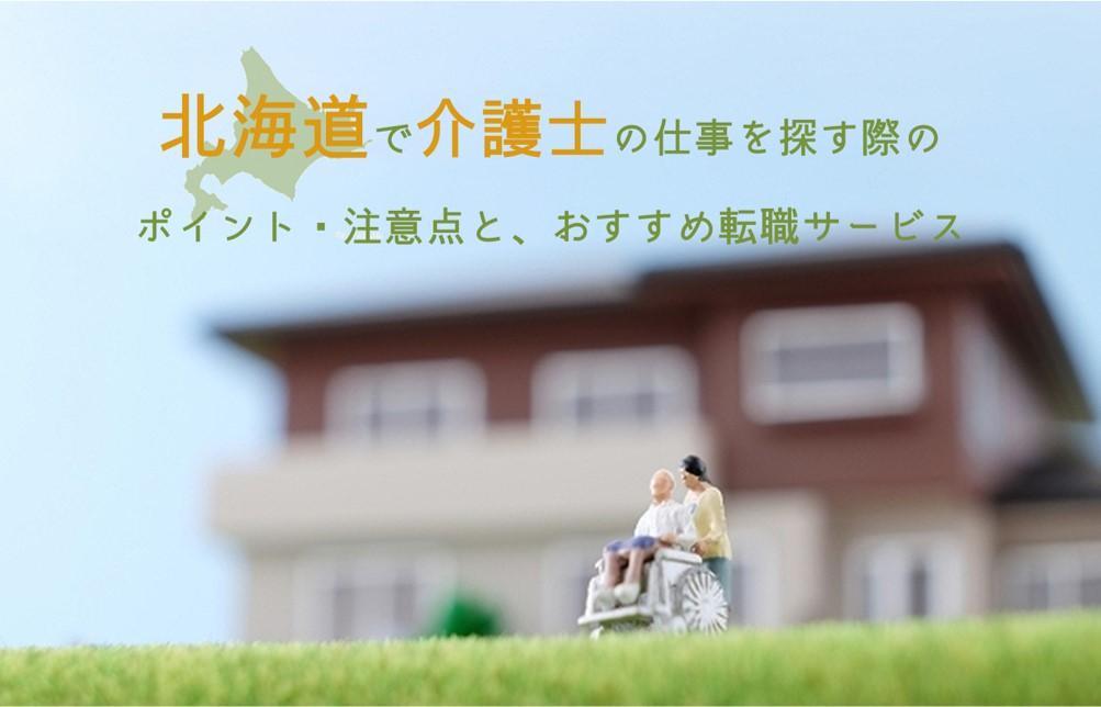 北海道で介護士の仕事を探す際のポイント注意点とおすすめの転職サービス
