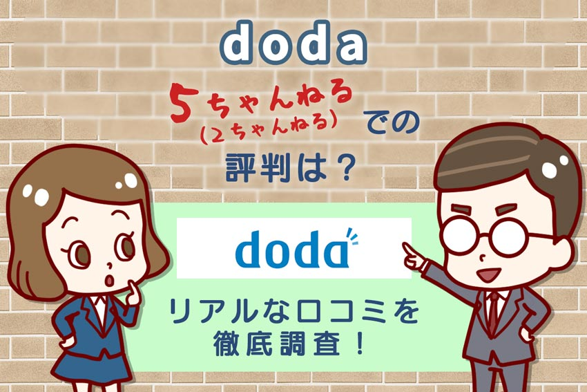 """dodaの最近の2ch(5ch)評判は?リアルな口コミを徹底調査!"""