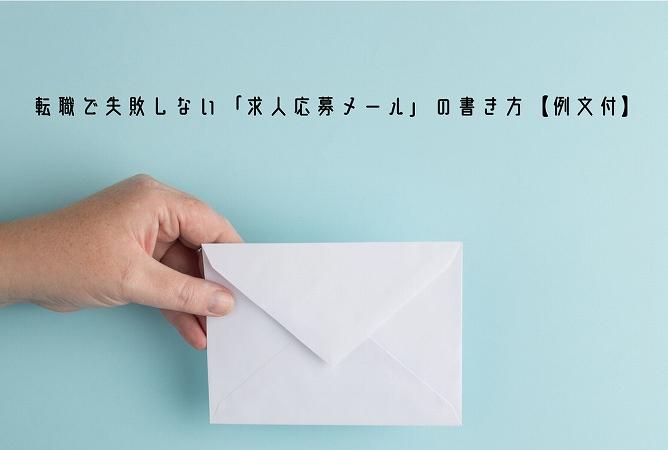 """""""転職で失敗しない「求人応募メール」の書き方【例文付】"""""""