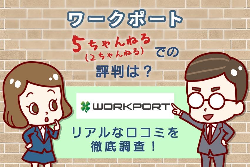 """""""最近のワークポートの2ch(5ch)評判は?リアルな口コミを徹底調査!"""""""