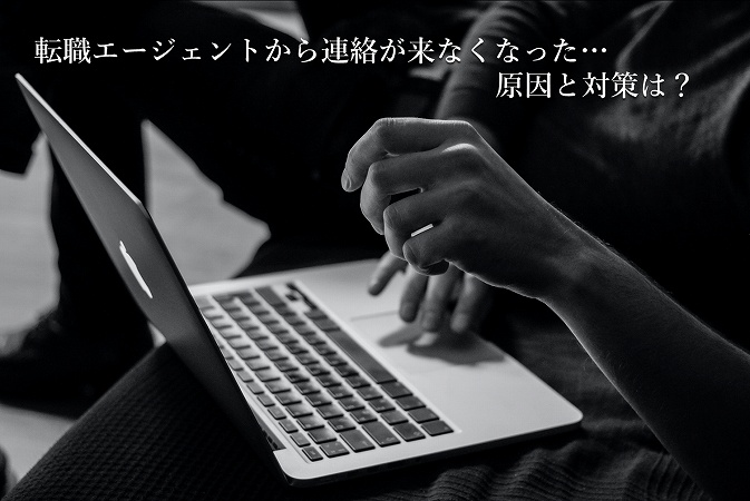 """""""転職エージェントから連絡が来なくなった…原因と対策は?"""""""