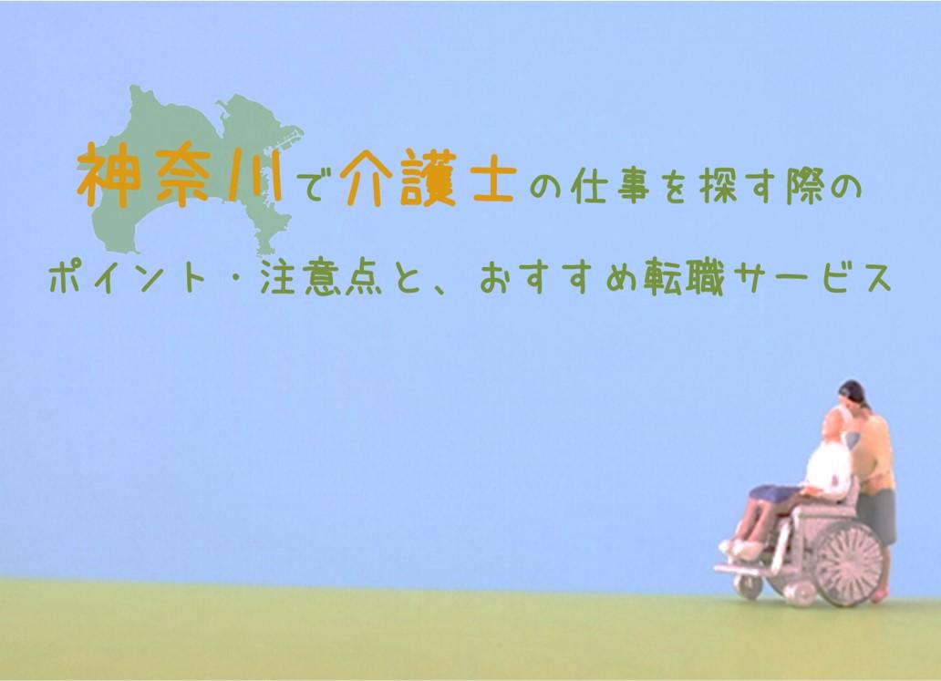 神奈川で介護士の仕事を探す際のポイント注意点とおすすめの転職サービス