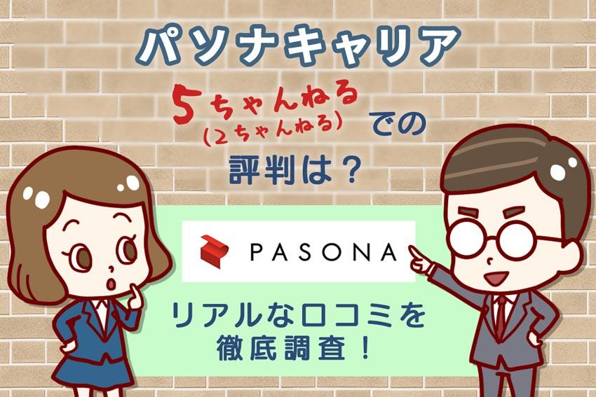 """""""パソナキャリアの2ch(5ch)評判は?リアルな口コミを徹底調査!"""""""