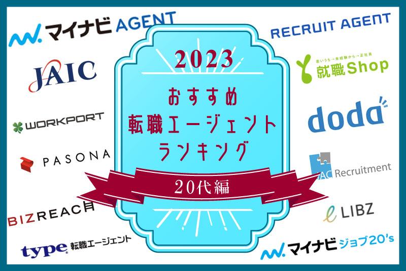 2021おすすめ転職エージェントランキング20代編