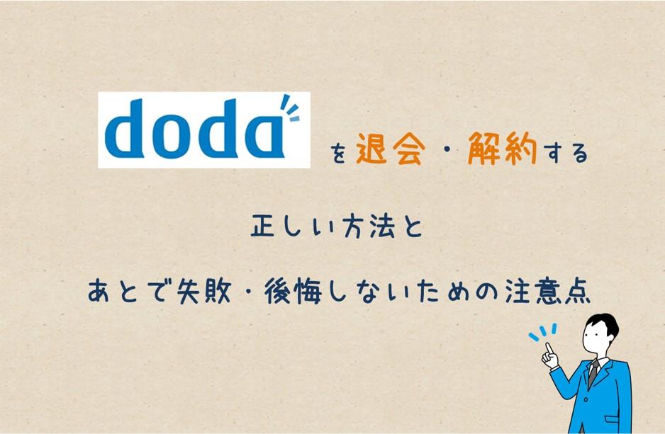 """""""dodaを退会・解約する正しい方法と、あとで失敗・後悔しないための注意点"""""""