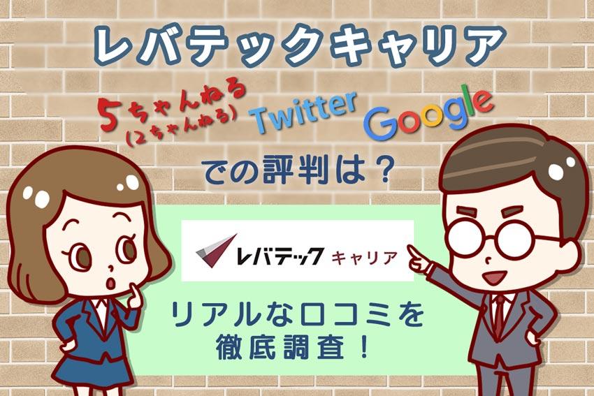 レバテックキャリアのネット上(2ch・twitter・Google)での評判は?リアルな口コミを徹底調査!