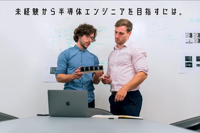 """""""未経験から半導体エンジニアを目指すには。"""""""