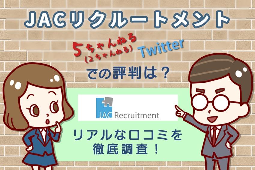 """""""JACリクルートメントのネット上(2ch・twitter)での評判は?リアルな口コミを徹底調査!"""""""