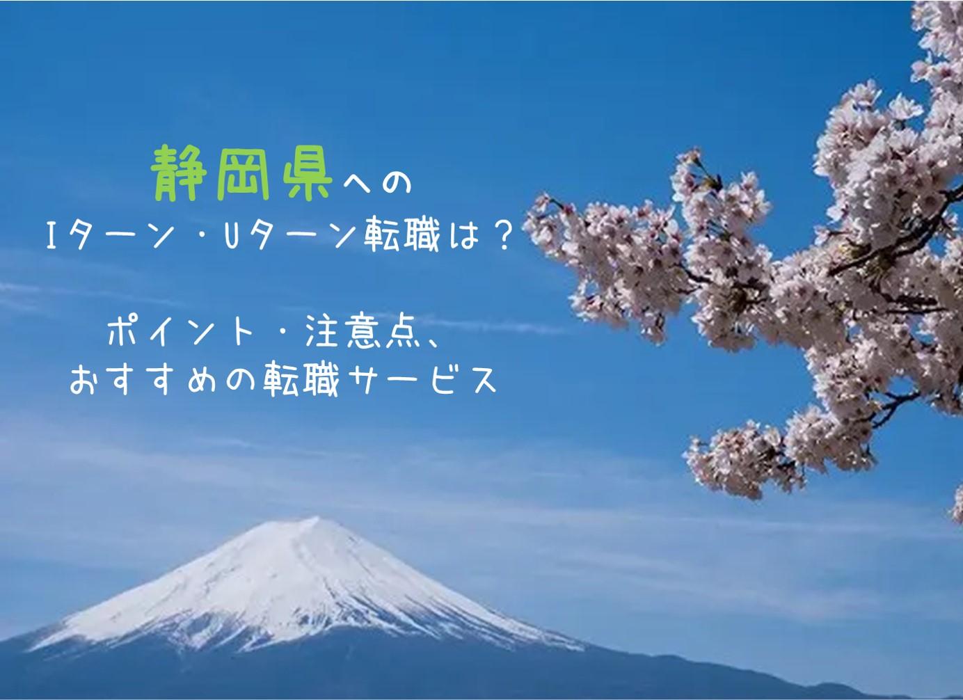 静岡県にIターン・Uターン転職する?ポイント・注意点とおすすめ転職サイト・転職エージェント