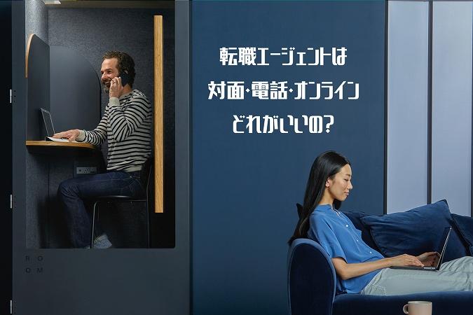 転職エージェントは対面電話オンラインどれがいいの?
