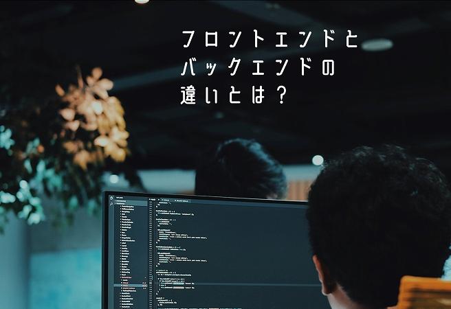 """""""フロントエンドとバックエンドの違いとは?"""""""