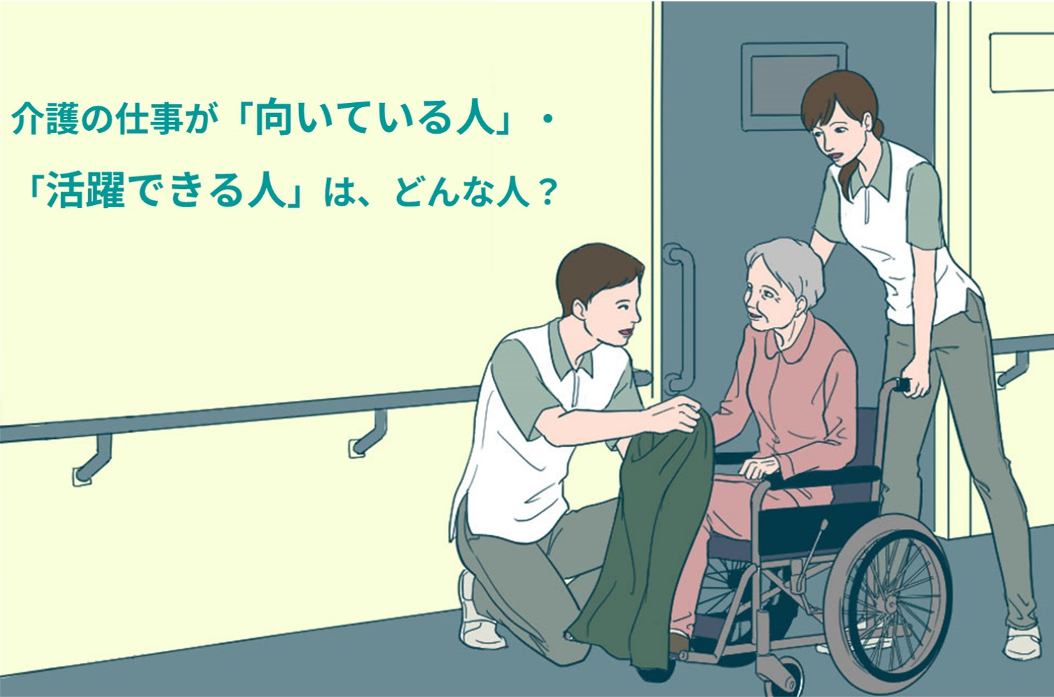 介護の仕事が「向いている人」・「活躍できる人」は、どんな人?