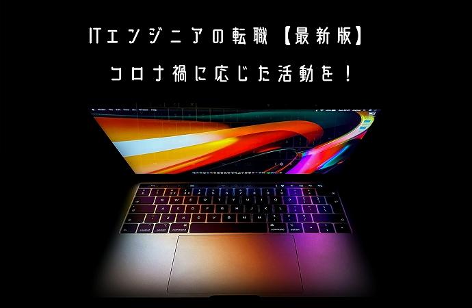 ITエンジニアの転職【最新版】コロナ禍に応じた活動を!