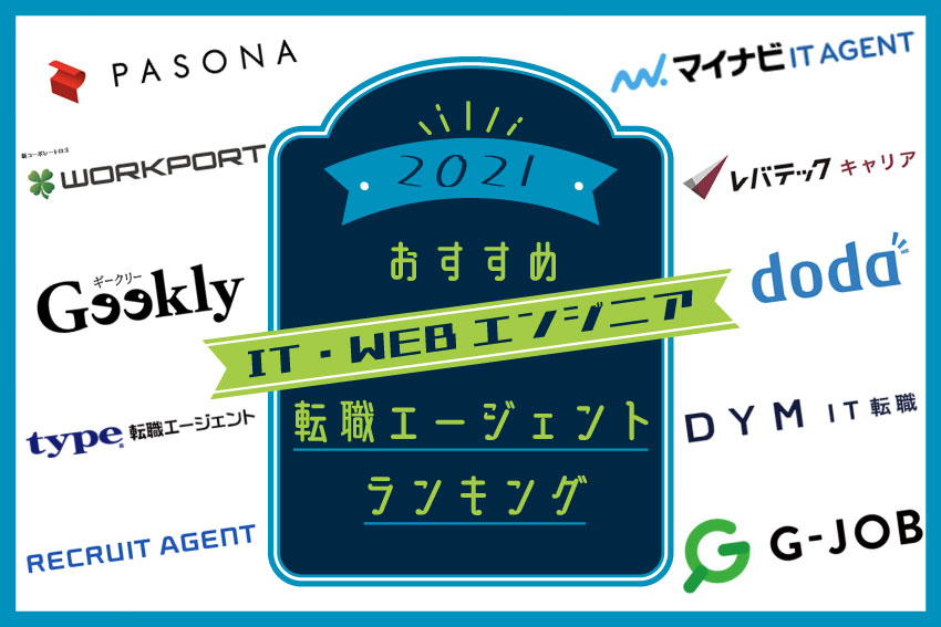 2021おすすめIT・WEBエンジニア転職エージェントランキング