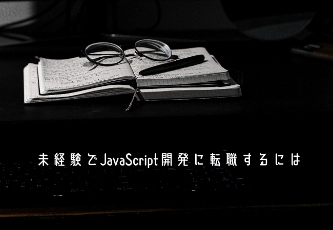 未経験でJavaScript開発に転職するには