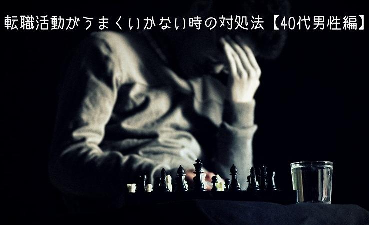 転職活動がうまくいかない時の対処法【40代男性編】