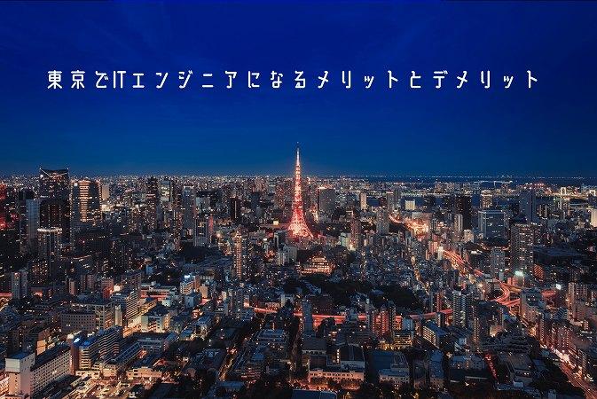 東京でITエンジニアになるメリットとデメリット
